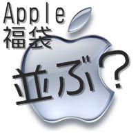 アップル 福袋