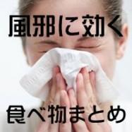 喉の風邪をいたわる食べ物・飲み物、ヨーグルトの効果とは