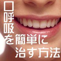口呼吸の簡単な治し方