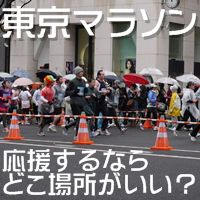 東京マラソン 応援