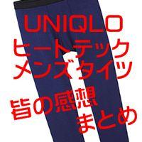 ユニクロ、メンズヒートテックタイツの感想