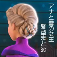 アナと雪の女王の髪型まとめ