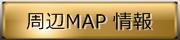 周辺MAPを見ることが出来ます