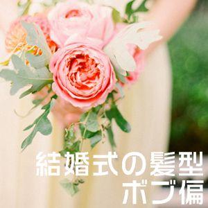 結婚式のゲストの髪型ボブ編