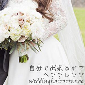 結婚式の髪型ゲスト、ボブヘアアレンジ
