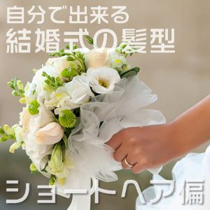 結婚式ゲストの髪型ショート編
