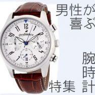 2014年男性に贈るクリスマスプレゼント年代別に見る腕時計のすすめ