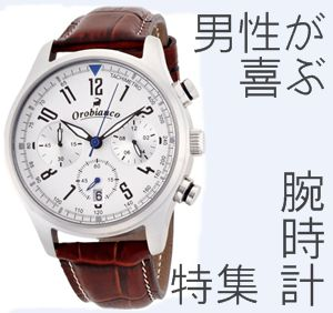 男性の腕時計特集