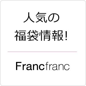 人気の福袋情報です!フランフラン