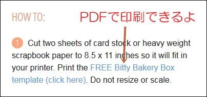 PDFファイルのリンク
