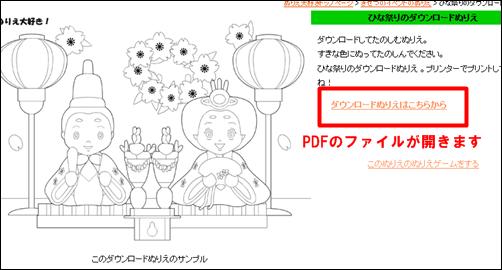 PDFファイルの場所