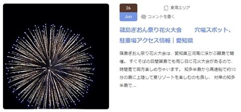 篠島ぎおん祭り花火大会の情報