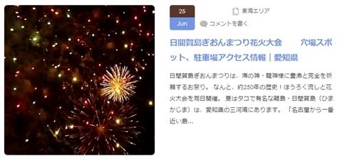 日間賀島ぎおんまつり花火大会の情報